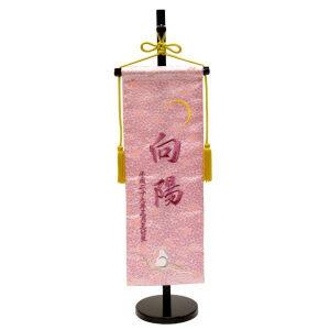 雛人形名前旗ピンク色うさぎ付き刺繍タイプ