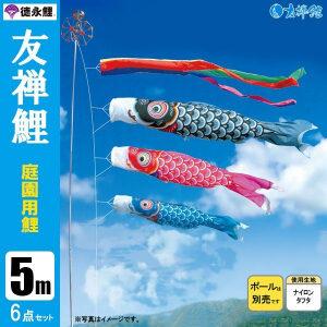 鯉のぼり5mセット