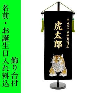 五月人形名前旗の虎柄刺繍