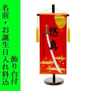 五月人形名前旗(刀タイプ)