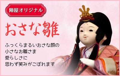 かわいい雛人形セットJIN雛シリーズ